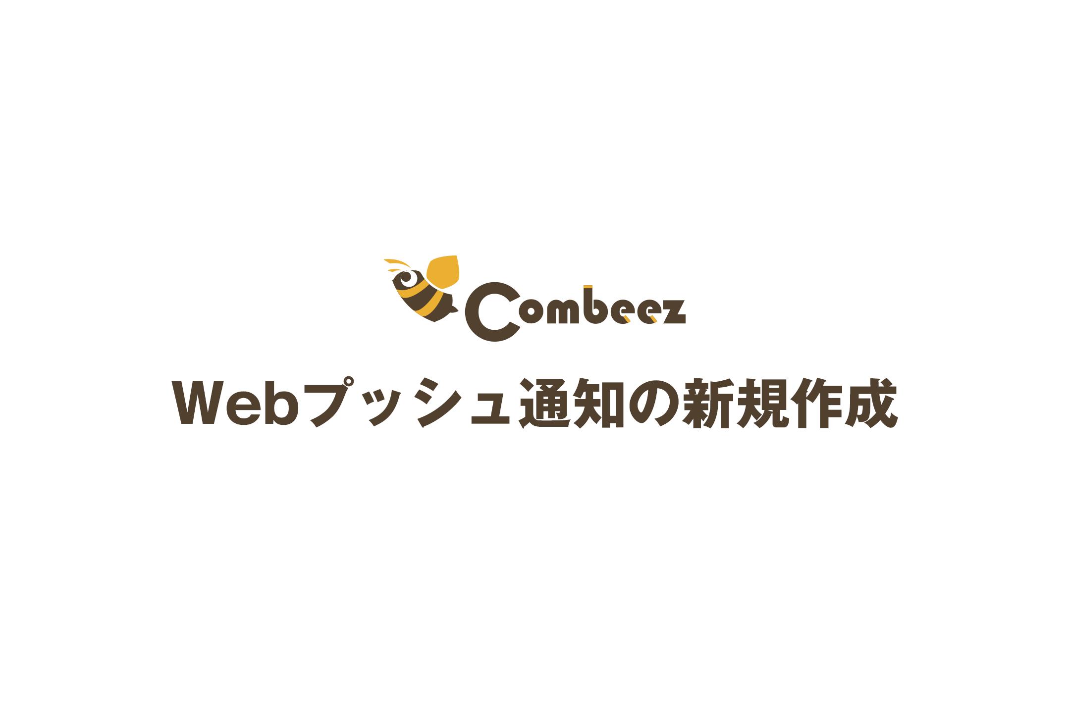Webプッシュ通知の新規作成