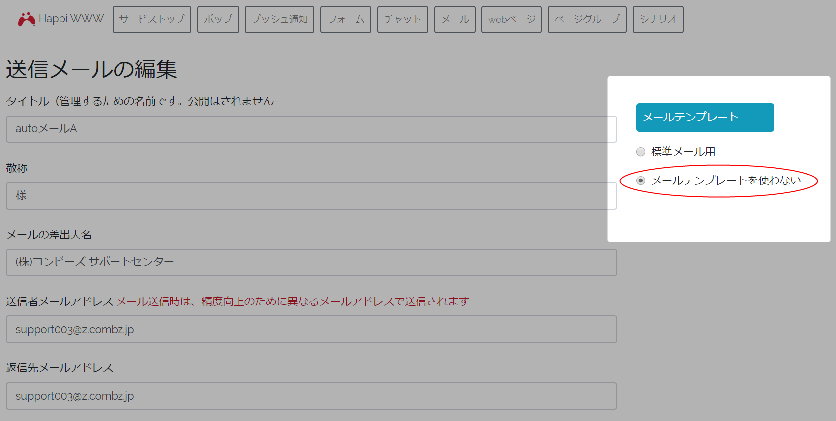 送信メールの編集画面