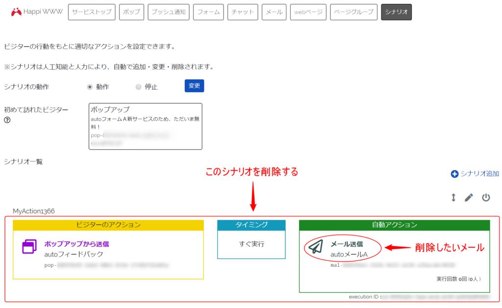 メール管理画面