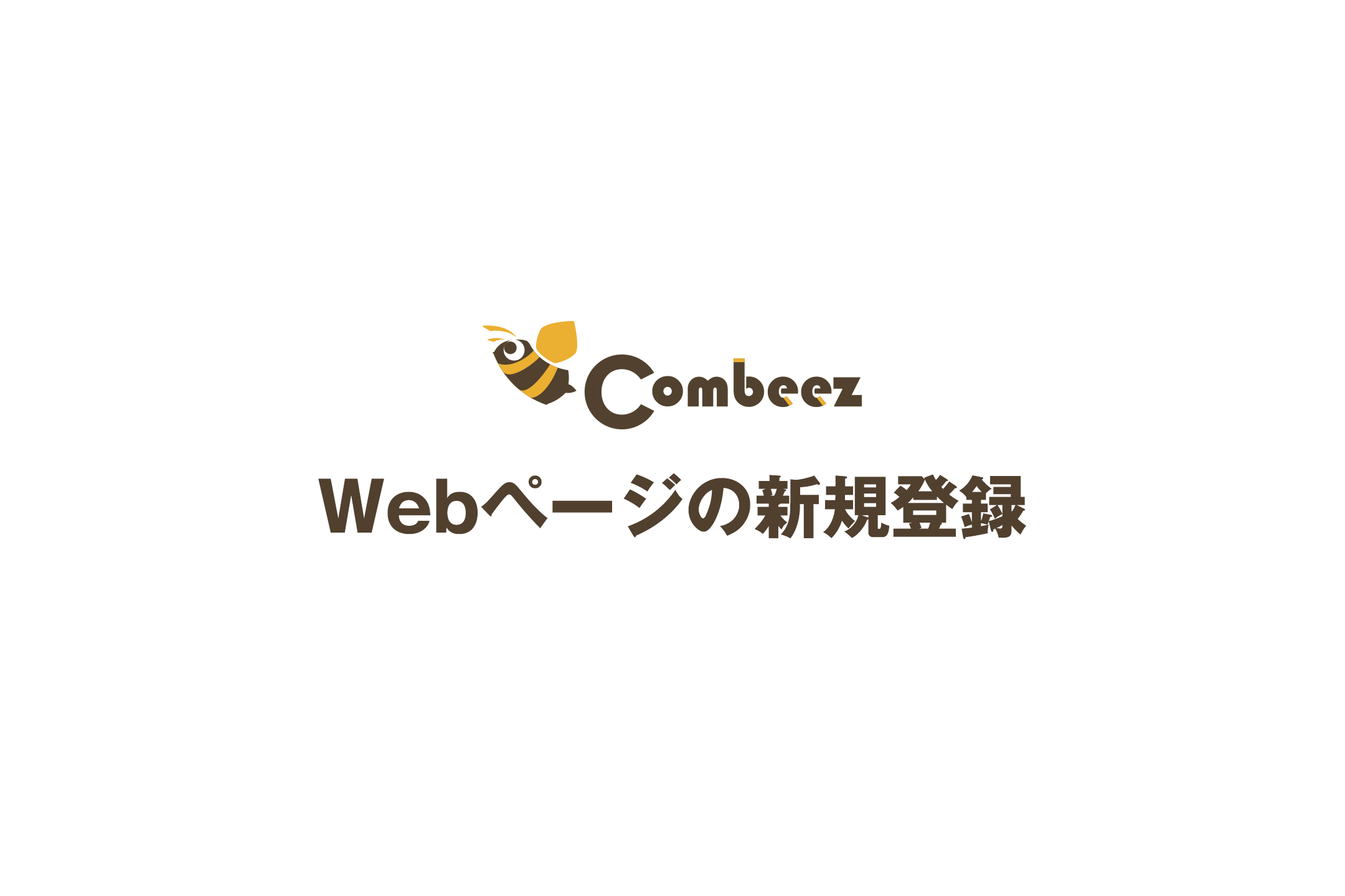 Webページの新規登録