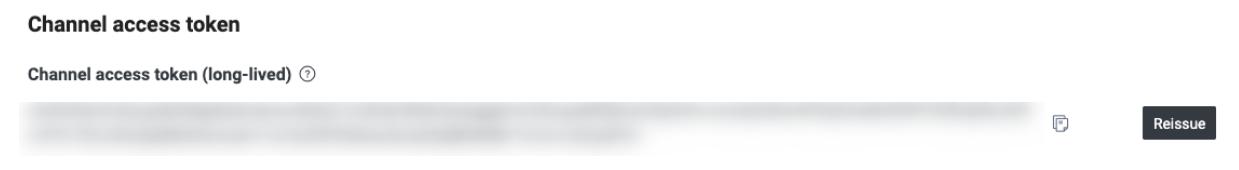 LINEDeveloper管理画面