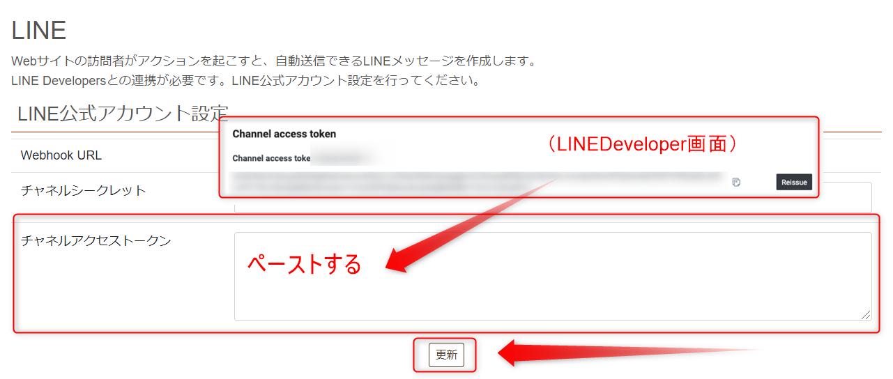 LINE公式アカウント連携管理管理画面