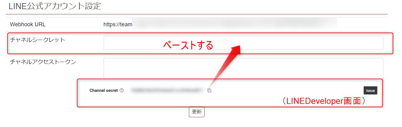 LINE公式アカウント連携機能管理画面
