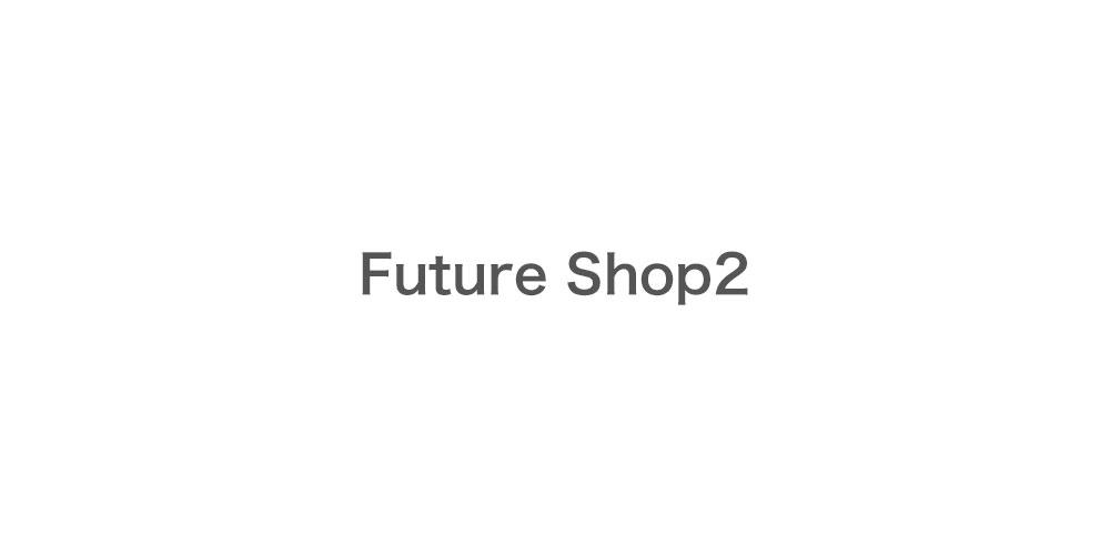 Future Shop2へのトラッキングコード設定方法