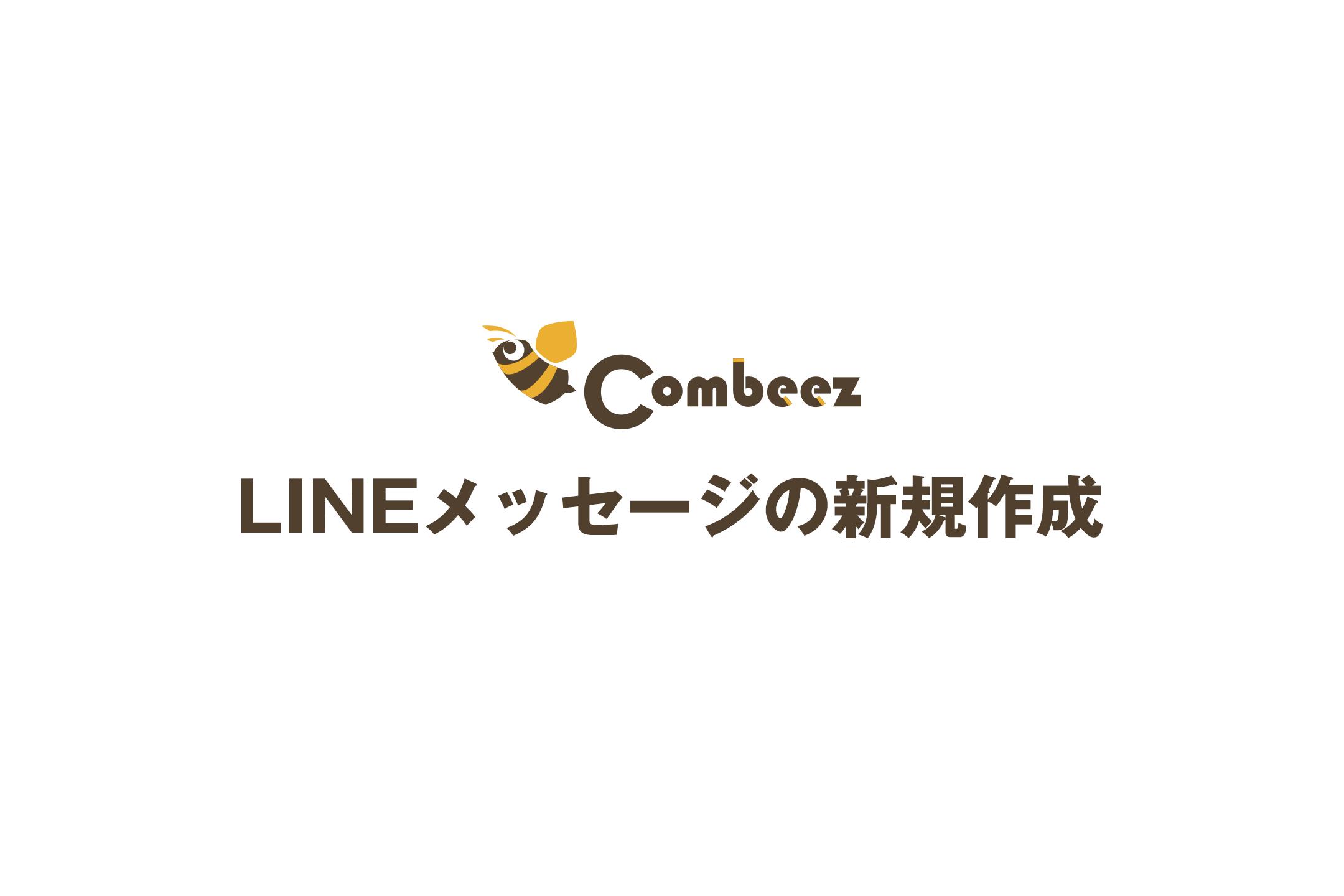 LINE通知メッセージ 新規作成