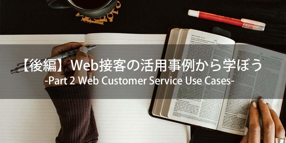 【後編】Web接客の活用事例から学ぼう