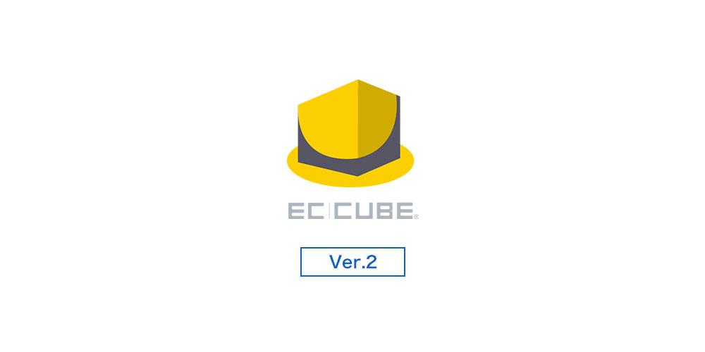 EC-CUBE(2系)へのトラッキングコード設定方法