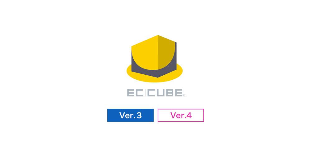 EC-CUBE(3系・4系)へのトラッキングコード設定方法
