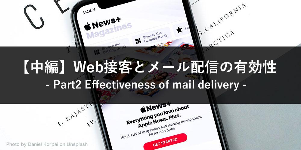 【中編】Web接客とメール配信の有効性