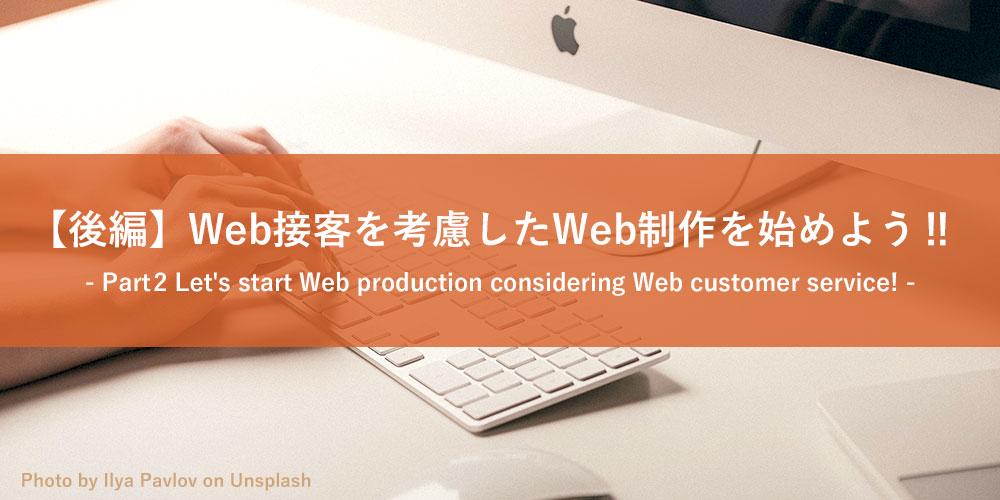 【後編】Web接客を考慮してWeb制作を始めよう!!