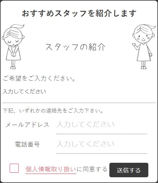 スタッフ紹介ポップアップ